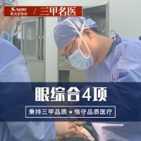 ❤官方优选❤眼综合4项❤3000元红包私信领❤黑龙江电视台推荐机构