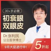 双眼皮 初衰眼双眼皮 30岁+必选 公立医学博士@张利民 解决眼部松弛下垂 逆龄10岁 找回年轻双眼