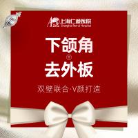 颌面套餐 免费CT拍片❶下颌角+去外板❷下颌角截骨磨骨❸刘先超亲诊 下颌角/颧骨颧弓/下巴