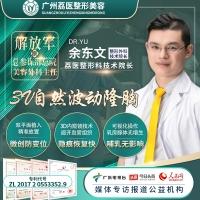 假体隆胸 真正的沟不是挤出来的 广州荔医假体隆胸 性感深V原生手感 非自体脂肪隆胸丰胸