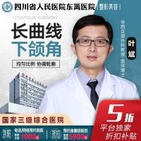 颧骨内推 华西教授 手术项目扣5900元  国家三级综合医院 长曲线下颌角双侧截骨