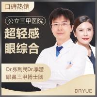 公立医学博士手术 全切双眼皮+开眼角+祛皮祛脂+翘睫 超轻感眼综合 5大独有核心技术 灵动大眼 自然隐痕