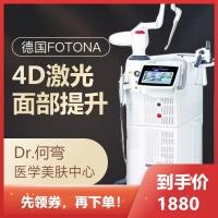 激光面部提升 Fotona4D面部提升 祛法令纹/紧致提拉/美白嫩肤/溶脂祛皱 无创无痛无恢复期