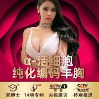 脂肪隆胸 (朱金成α活细胞隆胸)14项专利吸脂丰胸脂肪提升胸部下垂乳房修复假体隆胸丰臀失败