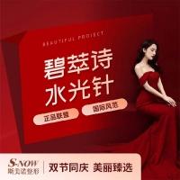 官方优选❤碧萃诗水光针❤3000元红包❤电视台推荐机构