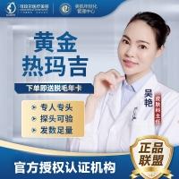 热玛吉 热玛吉 眼部 官方认证 紧致提升 深层抗衰老 除皱 颈部/中下面部/全面部
