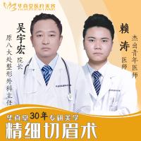 切眉提眉 12月大促❥切眉/提眉术 品质医生 匠心30年 改善眉形 立显年轻 提拉紧致眼周
