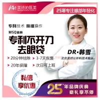 不开刀祛眼袋 25年专注眼部整形 术后20年免费修复  北京双眼皮开眼角强项机构