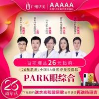 眼综合 26周年庆  广州PARK眼综合 重睑切开+开内眦   综合定制迷人魅眼