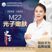 M22光子嫩肤①30年公立博士团队②精密新款正版进口仪器③先进设备指定操作医师