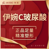 北京伊婉C玻尿酸 返200元现金限量发售售完截止 玻尿酸填充法令纹下巴隆鼻额头