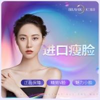进口瘦脸1次  上限50U 正品保证/改善咬肌/瘦脸/10分钟打造网红小V脸