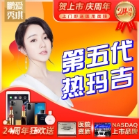 『五代热玛吉』首次体验价¥9800/600发 专人专头 足量发数 全脸抗衰