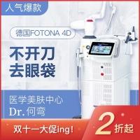 德国4D激光去眼袋 真正的不开刀 20分钟去眼袋 无创无恢复期 激光抗衰中心医生操作