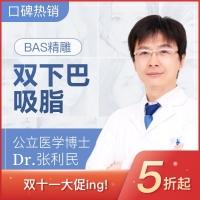 双下巴吸脂 BAS专利微创吸脂 公立医学博士@张利民 减龄/瘦出轮廓线 无需拆线 超轻肿胀 超短恢复期