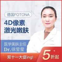 进口4D像素激光嫩肤 去痘坑痘印/美白嫩肤/改善细纹 术后赠医用面膜