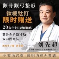 颧骨整形 双侧颧骨降低+颧弓内推❶免费送钛板钛钉❷刘先超院长亲诊❸截骨磨骨下颌角