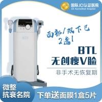 射频溶脂瘦脸 BTL无创溶脂瘦脸.双下巴/面部2选1.非溶脂吸脂.分层加热脂肪.不伤皮肤血管