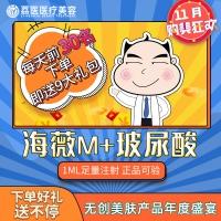 海薇M+ 广州荔医海薇M+大分子  原装正品足量注射可现场验货  填太阳穴/苹果肌/额头等