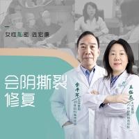 手术私密紧致 阴道修复 会阴体重建(修复)/性生活裂伤/产道分娩损伤修复