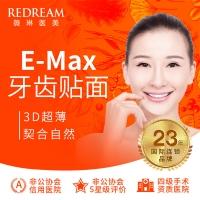 瓷贴面 ❶ E-max牙贴面8颗 ❷  10余年牙齿治疗经验 ❸美白/牙缝大/牙齿缺损