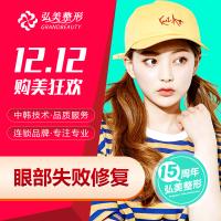 失败修复 (眼部修复-案例价6800)CFS双眼皮修复 原上海九院修复华院长主刀