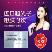 M22升级版 M22升级版 3次进口DPL超光子嫩肤  祛斑祛红血丝 美白亮肤 改善肤质
