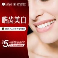 皓齿美白 7大专利技术 美国进口皓齿美白 出色美白牙齿配方 还原健康美白牙齿维持时间长