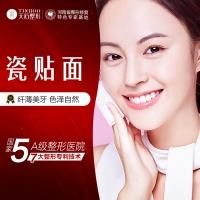 瓷贴面 国家认证5A医院 超薄高清全瓷牙贴面 长效美白 色泽自然~