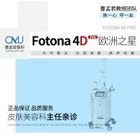 Fotona 4D Pro欧洲之星 全面部 轻松抗衰紧致/联合治疗多层紧致