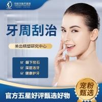 牙周刮治 牙齿刮治 深层清洁牙齿牙结石 改善反复牙龈发炎疼痛 全口牙超值特惠价