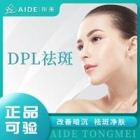 DPL祛斑 免费皮肤检测 去除黄褐斑晒斑雀斑老年斑温和祛斑美白