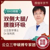 全身吸脂 三甲医学博士@张利民专利隐痕吸脂 腰腹环吸/双大腿环吸/小腿吸脂/妈妈臀吸脂 BAS专利精细化吸脂