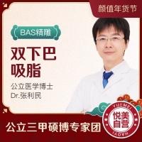 双下巴吸脂 公立三甲医学博士@张利民 专利隐痕吸脂 减龄/瘦出轮廓线 无需拆线 超轻肿胀 超短恢复期