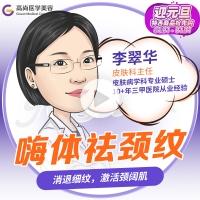 嗨体去颈纹 嗨体祛颈纹 皮肤主任操作 激活颈阔肌/淡化黑眼圈