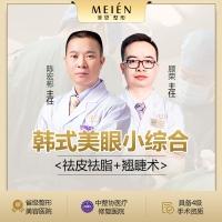 眼整形 韩式美眼小综合 公立三甲医师团 省级整形医院 双眼皮精细缝合 自然隐痕