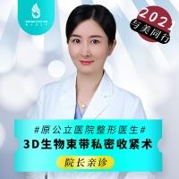 手术私密紧致 3D生物束带紧缩术 女医师私密接诊 创伤仅两个针口 不切除组织 保留兴奋点