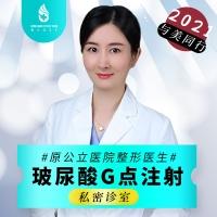 G点注射 玻尿酸G点注射 激活G点 提升G点敏感度 扩大敏感区 更敏感 更刺激 女医生注射