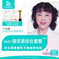 M唇手术 #M唇手术#baby微笑唇综合套餐 #刘玉辉唇整形与修复研究院