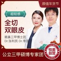 公立医学博士手术  全切双眼皮+去皮去脂+翘睫 自然超轻感 桃花眼/芭比眼可定制