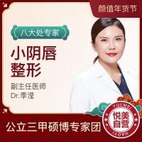 小阴唇整形  八大处季滢主任 私密讲师级专家 专业级妇科手术 美化同时保证私密健康