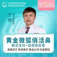进口韩式生科鼻假体+双侧耳软骨隆鼻综合 副主任医师亲诊主刀专注整形30余年