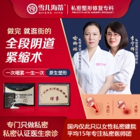 手术私密紧致 手术私密紧致#广东独一私密名院 改善私处宽 提升性生活体验  找回爱与被爱的感觉