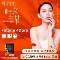 欧洲之星Fotona 4Dpro祛黑眼圈 提升紧致/超嫩肤/双下巴/面颊