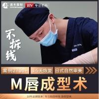 M唇手术 (送台湾瘢痕管理)日本归国医师 M唇/厚唇改薄/微笑唇/花瓣唇/嘴角上扬
