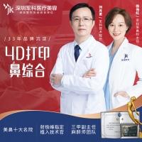 鼻综合整形  大综合(鼻7项)/ 半肋骨大综合/全肋骨大综合 行业老手亲诊