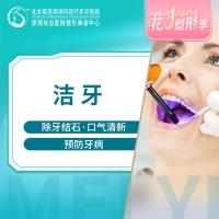 """超声波洗牙 清洁牙垢结石茶渍烟渍 超声波洗牙洁牙 预防口腔疾病清新口腔 自信笑容从""""齿""""开始"""