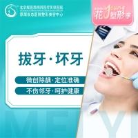 医学拔牙 医学拔牙/磨牙 微创微痛拔牙 拔除坏牙出血少 时间短愈合快