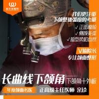 下颌角截骨术+外板打磨 @高俊明院长