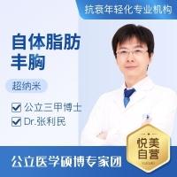 超纳米脂肪隆胸 5大脂肪升级技术 脂肪人气三甲医学博士@张利民 吸脂+丰胸 一次增大1-3罩杯